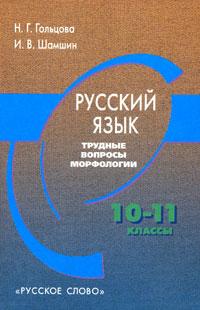 Русский язык. 10-11 кл.: Трудные вопросы морфологии