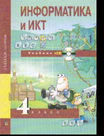Информатика и ИКТ. 4 кл.: Учебник: В 2 ч.: Ч.1 (3-й год обуч.) /+750843/