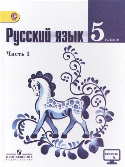 Русский язык. 5 кл.: Учебник: В 2 ч.: Часть 1 (ФГОС) /+745423 /+849867/