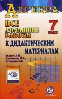 Алгебра. 7 кл.: Все домашние работы к дидактическим материалам Звавич Л.И.