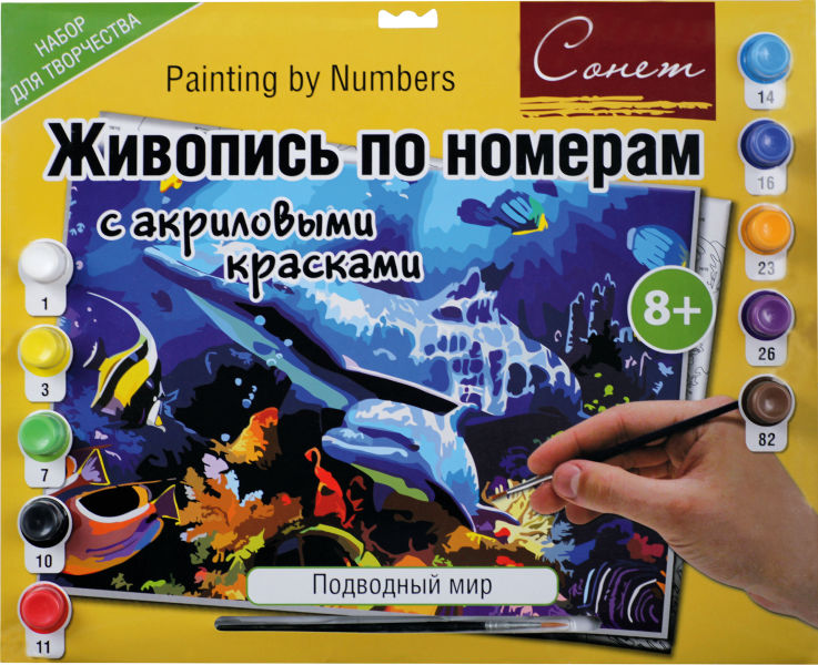 Живопись по номерам акрил Сонет 30х40 Подводный мир