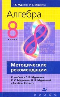 Алгебра. 8 кл.: Методические рекомендации к учеб. К.С. Муравина