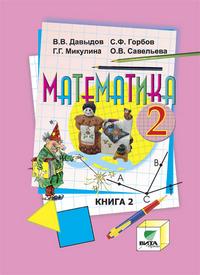 Математика. 2 кл.: Учебник: В 2 кн. Кн. 2 (ФГОС) /+856046/