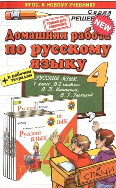 Русский язык. 4 кл.: Домашняя работа к учеб. и раб. тетради Канакиной  ФГОС