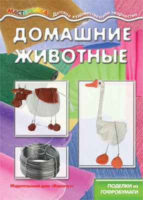 Домашние животные: Поделки из гофробумаги