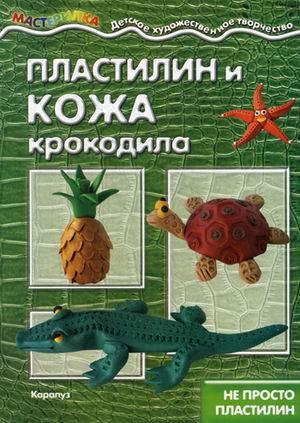 Пластилин и кожа крокодила. Не просто пластилин