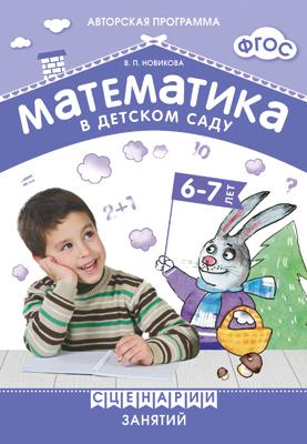 Математика в детском саду: Сценарии занятий с детьми 6-7 лет ФГОС