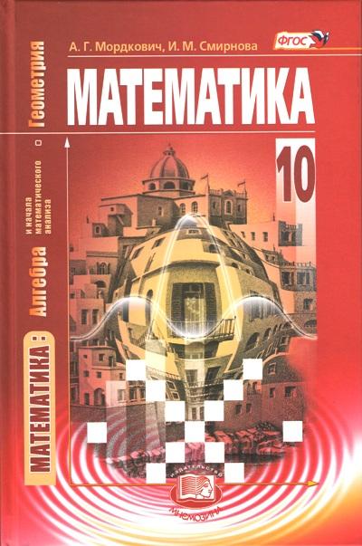 Математика: Алгебра и начала анализа, Геометрия: 10 класс: Учебник: Базовый у