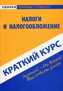 Краткий курс по налогам и налогообложению: Учеб. пособие