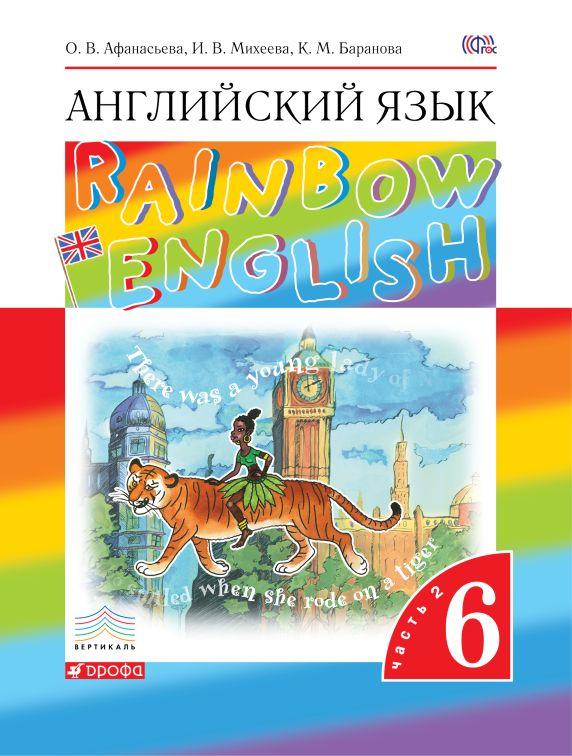 Гдз по английскому 6 класс афанасьева учебник