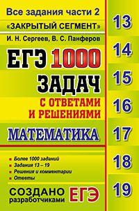 ЕГЭ. Математика: 1000 задач с ответами и решениями: Все задания части 2