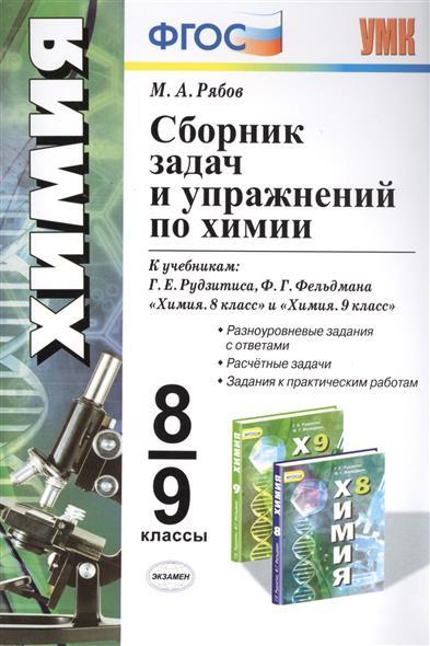 Химия. 8-9 класс: Сборник задач и упражнений к учеб Рудзитиса Г.Е. ФГОС