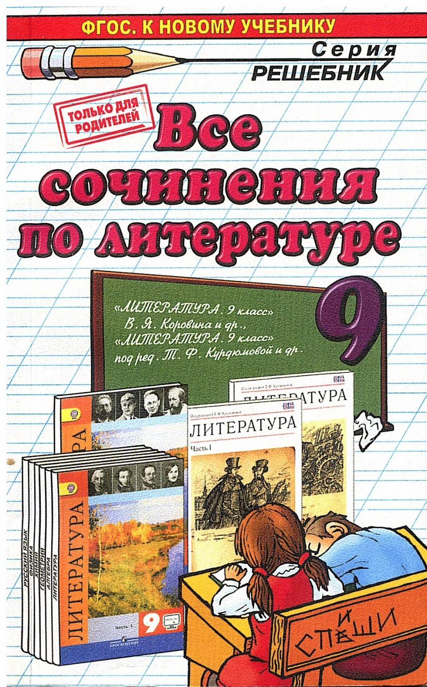 Все сочинения по литературе за 9 класс ФГОС (к новым учебникам)