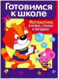 Математика в играх, стихах и загадках