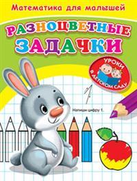 Раскраска Математика для малышей. Разноцветные задачки