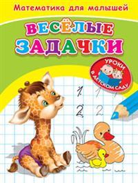 Математика для малышей. Веселые задачки