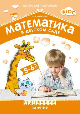 Математика в детском саду: Сценарии занятий с детьми 5-6 лет ФГОС