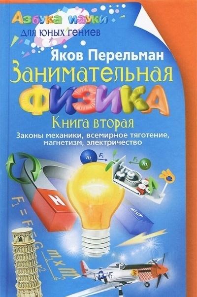 Занимательная физика. Кн. 2: Законы механики, всемирное тяготение, магнетиз