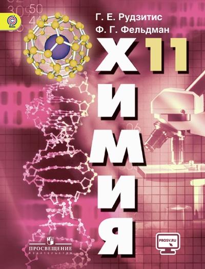 Химия. 11 кл.: Основы общей химии. Базовый уровень: Учебник ФГОС /+740439/