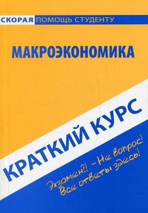 Краткий курс по макроэкономике: Учеб. пособие