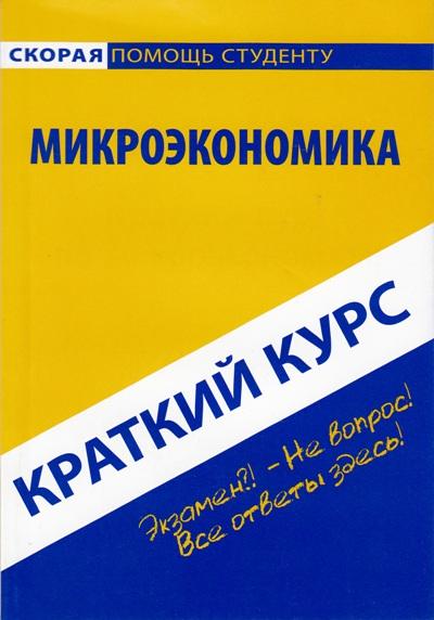 Краткий курс по микроэкономике: Учеб. пособие