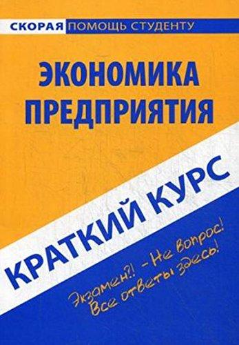 Краткий курс по экономике предприятия: Учеб. пособие