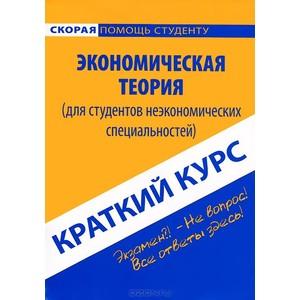 Краткий курс по экономической теории (для неэкономистов): Учеб. пособие