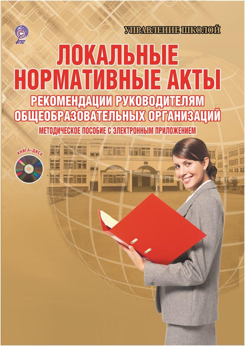 Локальные нормативные акты: Рекомендации руководителям общеобразовательных