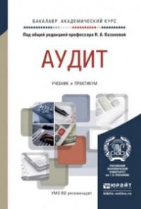 Аудит: Учебник и практикум для академического бакалавриата