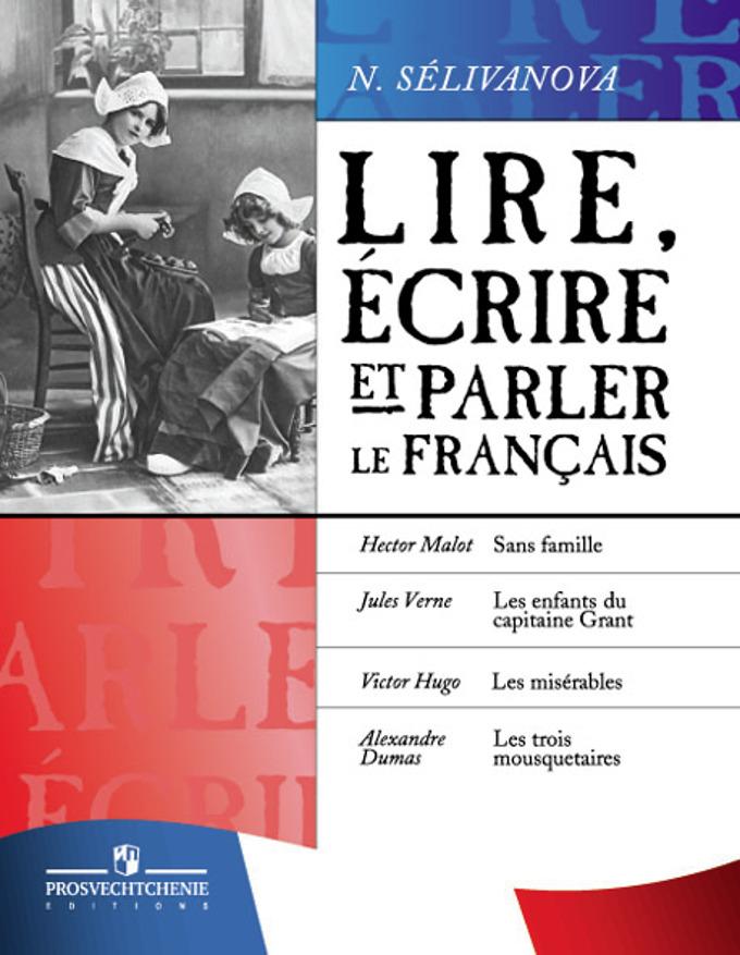 Читаем, пишем и говорим по-французски: Учеб. пособие /+741291/