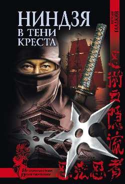 Ниндзя в тени креста: Роман