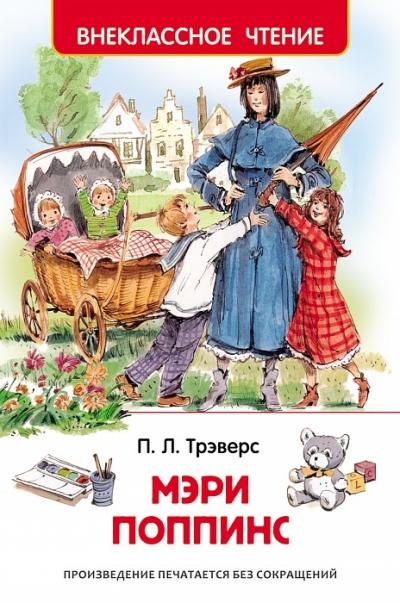 Мэри Поппинс: Сказочная повесть