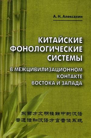 Китайские фонологические системы в межцивилизационном контакте Востока и