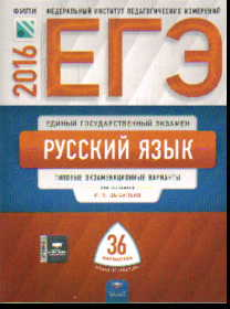 ЕГЭ 2016. Русский язык: Типовые экзаменационные варианты: 36 вариантов