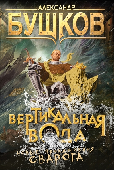 Вертикальная вода: Роман