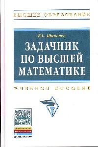 Задачник по высшей математике: Учеб. пособие