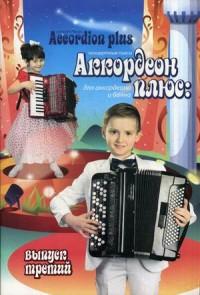 Аккордеон плюс: Концертные пьесы для аккордеона и баяна: Выпуск 3