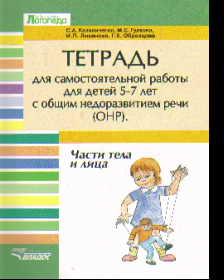 Тетрадь для самостоятельной работы для детей 5-7 лет с ОНР. Части тела и ли