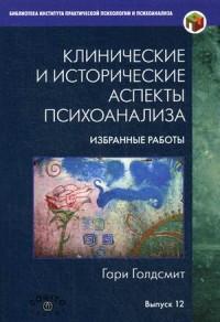 Клинические и исторические аспекты психоанализа: Избранные работы. Вып. 12
