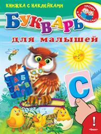 Букварь для малышей: Книжка с наклейками