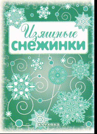 Изящные снежинки: Вырезаем уз бумаги