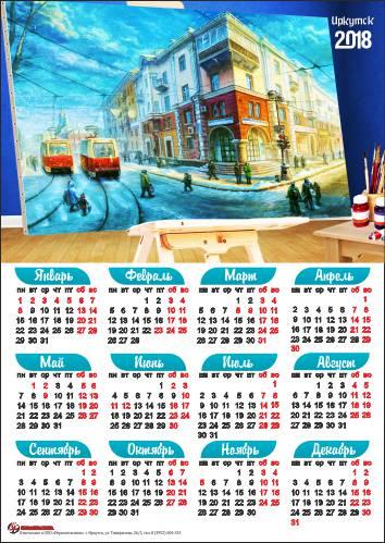Календарь листовой 2017 Иркутск. Коллаж розовый А3
