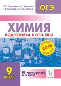 ОГЭ-2016. Химия. 9 класс: Подготовка к ОГЭ. 30 тренировочных вариантов