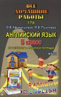 "English. 5 класс: Все домашние работы к УМК Афанасьевой ""Rainbow English"" 1 г"
