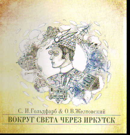 Вокруг света через Иркутск