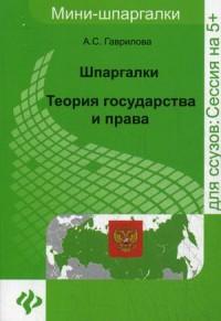 Шпаргалки: теория государства и права