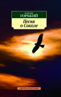 Песня о Соколе: Повесть, рассказы