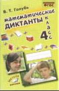 Математические диктанты. 4 класс: Практическое пособие для начальной школы