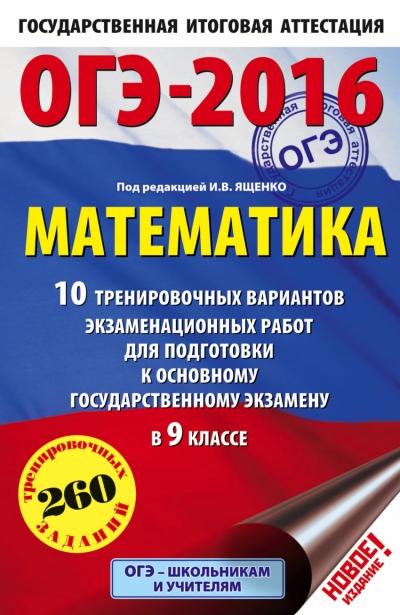 Решебник и сборник заданий к экзамену по математике за 9