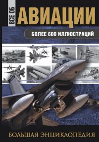 Все об авиации: Большая энциклопедия